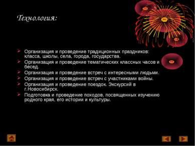 Технология: Организация и проведение традиционных праздников: класса, школы, ...