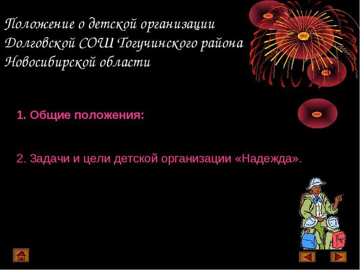 Положение о детской организации Долговской СОШ Тогучинского района Новосибирс...