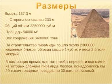 Высота 137,3 м Сторона основания 233 м Общий объем 2250000 куб.м Площадь 5400...