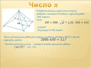 В древнеегипетских мерах длина стороны квадрата, лежащего в основании пирамид...