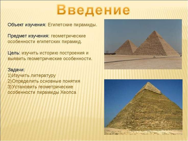 Объект изучения: Египетские пирамиды. Предмет изучения: геометрические особен...