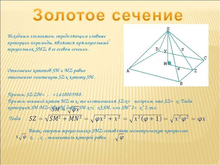 Исходным элементом, определяющим главные пропорции пирамиды, является прямоуг...