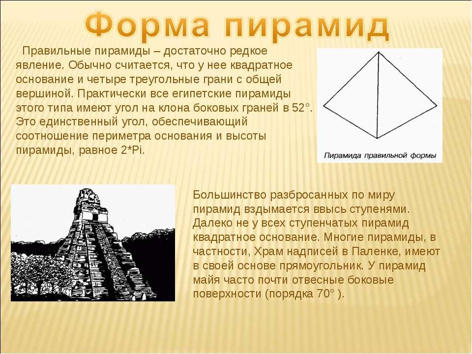 Правильные пирамиды – достаточно редкое явление. Обычно считается, что у нее ...