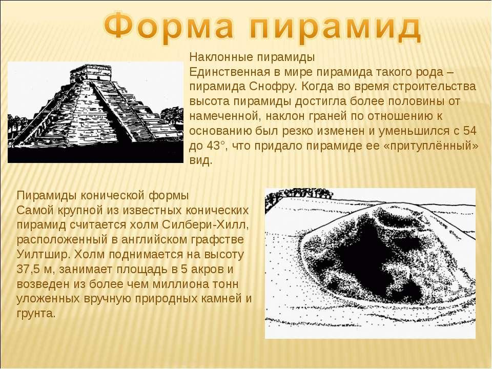 Наклонные пирамиды Единственная в мире пирамида такого рода – пирамида Снофру...
