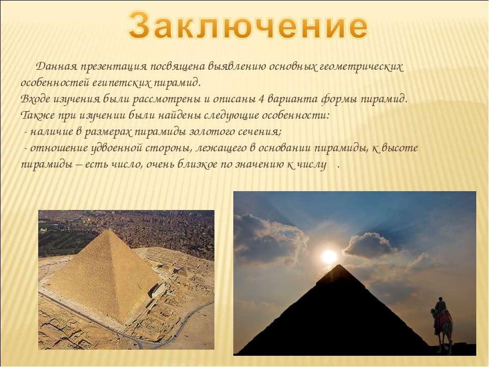 Данная презентация посвящена выявлению основных геометрических особенностей е...