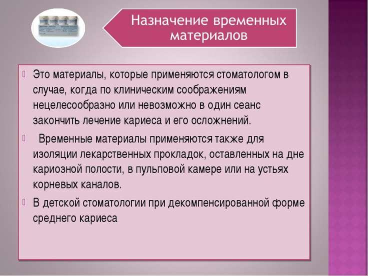 Это материалы, которые применяются стоматологом в случае, когда по клинически...