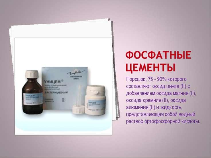 Порошок, 75 - 90% которого составляют оксид цинка (II) с добавлением оксида м...