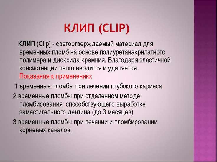 КЛИП (Clip) - светоотверждаемый материал для временных пломб на основе полиур...