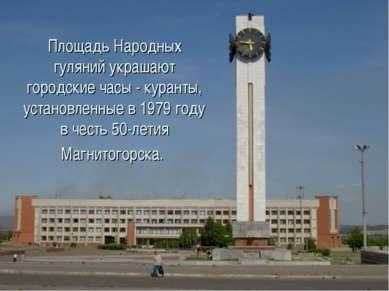 Площадь Народных гуляний украшают городские часы - куранты, установленные в 1...