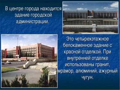 В центре города находится здание городской администрации. Это четырехэтажное ...