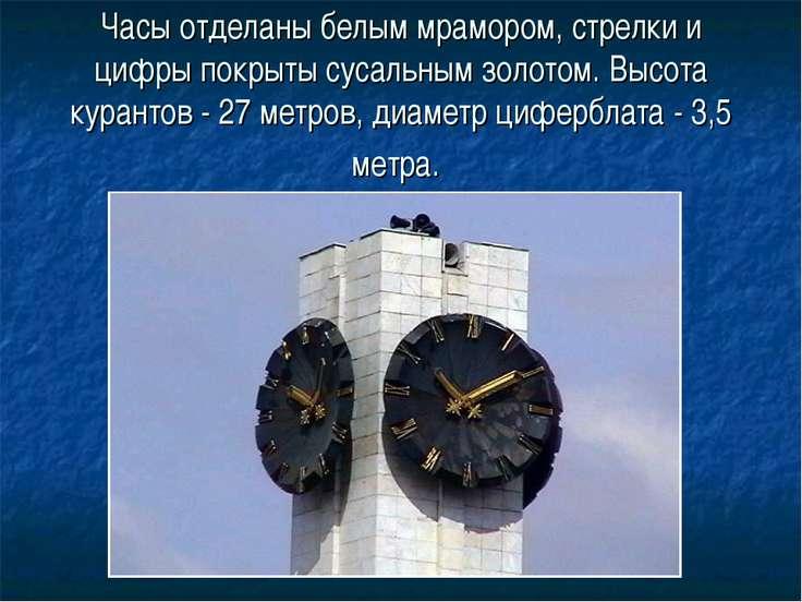 Часы отделаны белым мрамором, стрелки и цифры покрыты сусальным золотом. Высо...