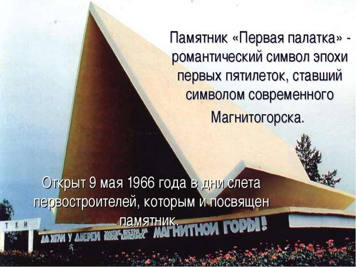 Памятник «Первая палатка» - романтический символ эпохи первых пятилеток, став...