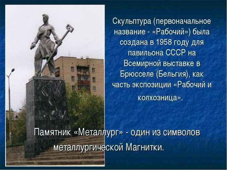 Памятник «Металлург» - один из символов металлургической Магнитки. Скуль...
