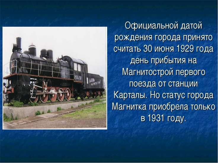 Официальной датой рождения города принято считать 30 июня 1929 года день приб...