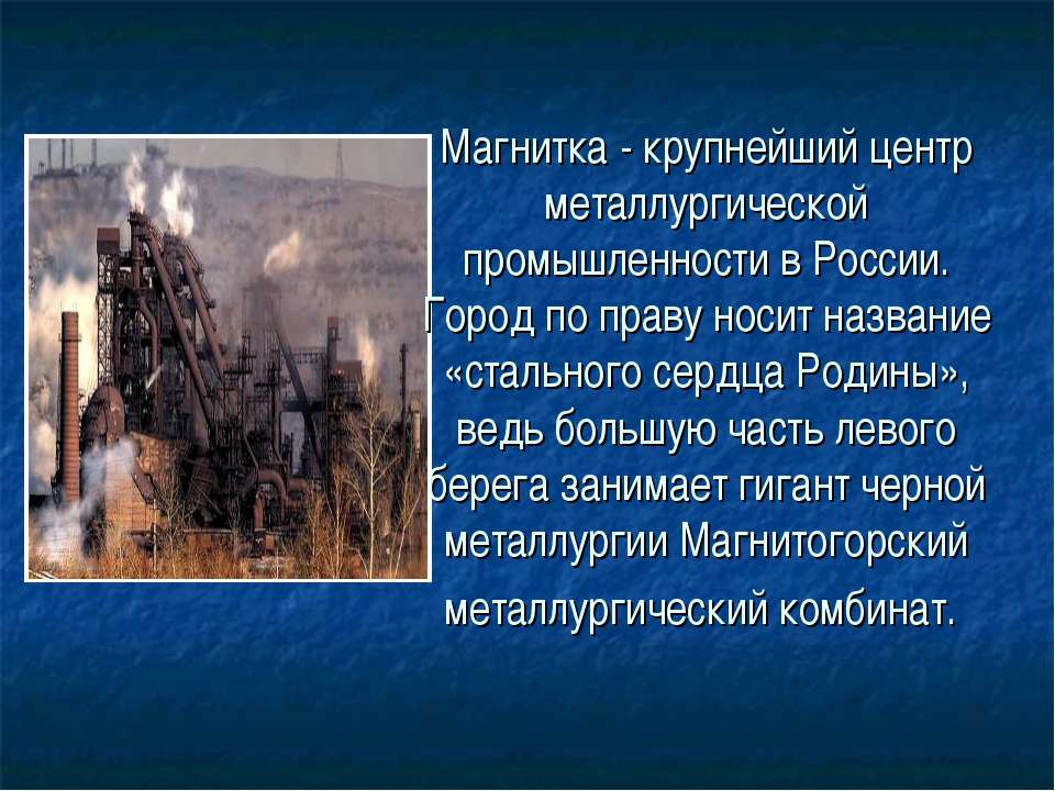 Магнитка - крупнейший центр металлургической промышленности в России. Город п...