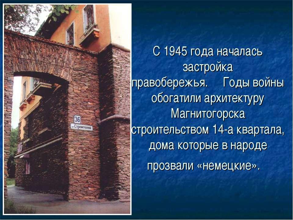 С 1945 года началась застройка правобережья.Годы войны обогатили архитек...