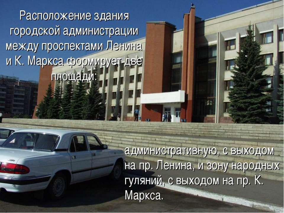 Расположение здания городской администрации между проспектами Ленина и К. Мар...