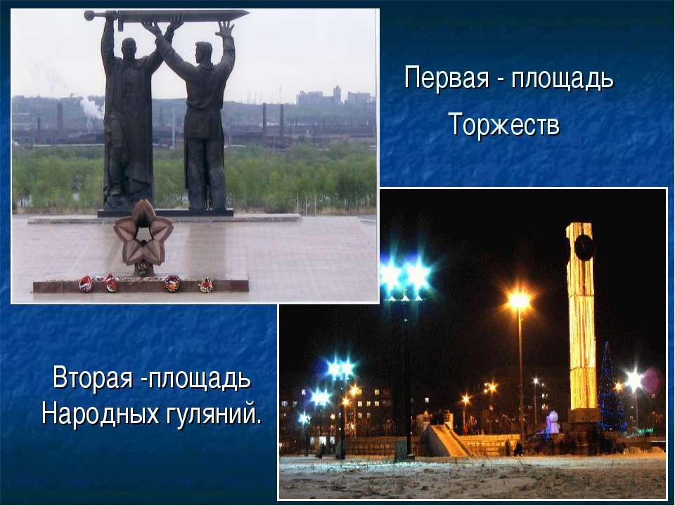 Первая - площадь Торжеств Вторая -площадь Народных гуляний.