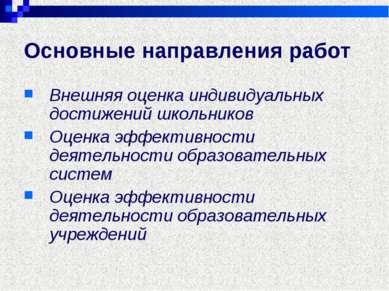 Основные направления работ Внешняя оценка индивидуальных достижений школьнико...