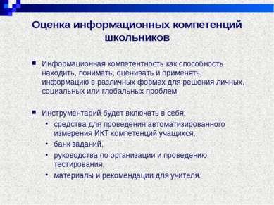 Оценка информационных компетенций школьников Информационная компетентность ка...