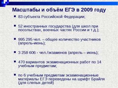 Масштабы и объём ЕГЭ в 2009 году 83 субъекта Российской Федерации; 52 иностра...