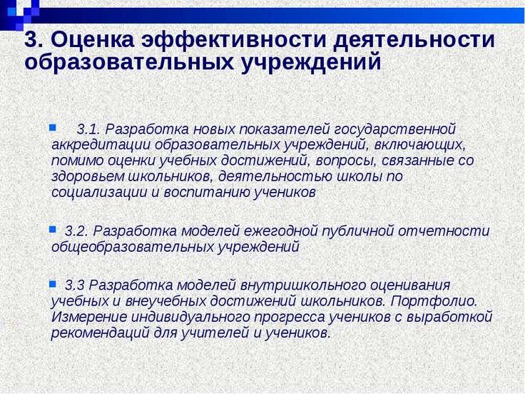 3. Оценка эффективности деятельности образовательных учреждений 3.1. Разработ...