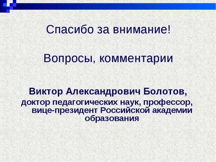 Спасибо за внимание! Вопросы, комментарии Виктор Александрович Болотов, докто...