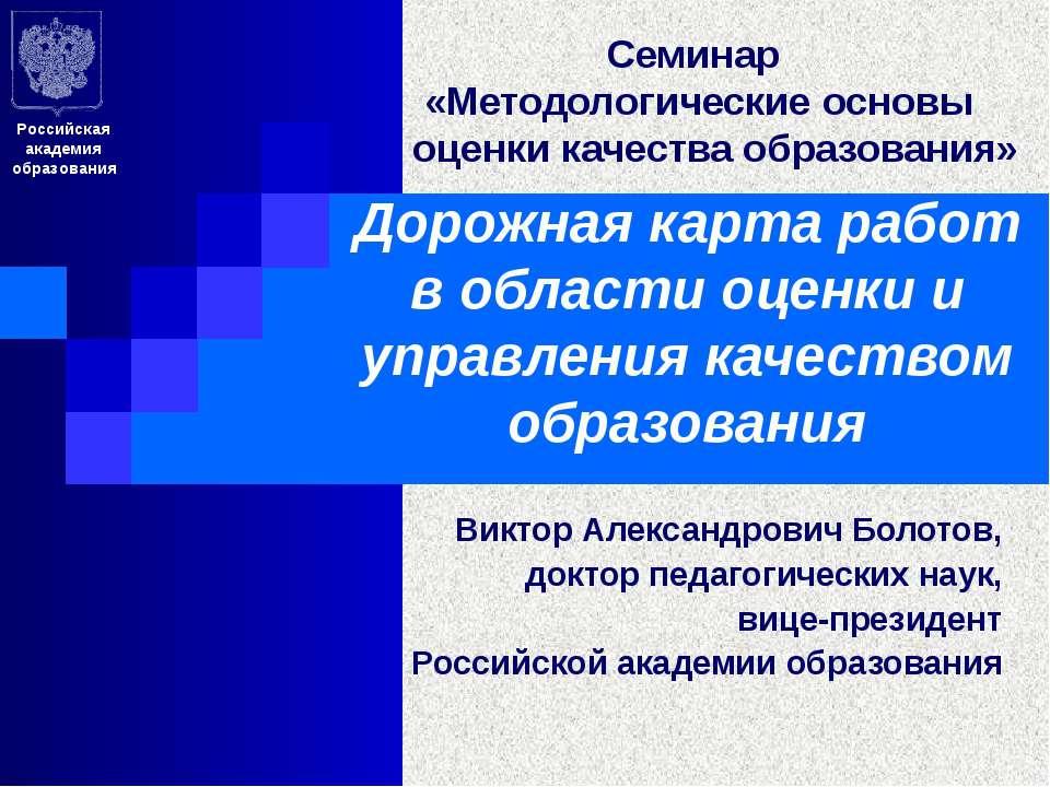 Семинар «Методологические основы оценки качества образования» Дорожная карта ...