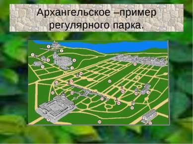 Архангельское –пример регулярного парка.
