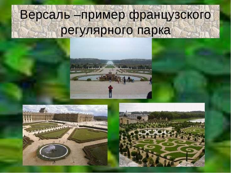 Версаль –пример французского регулярного парка