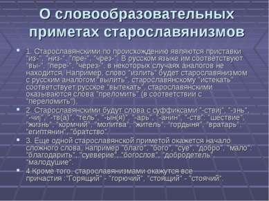 О словообразовательных приметах старославянизмов 1. Старославянскими по проис...