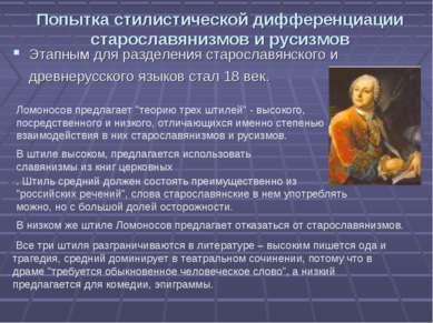 Попытка стилистической дифференциации старославянизмов и русизмов Этапным для...