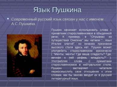 Язык Пушкина Современный русский язык связан у нас с именем А.С.Пушкина. Пушк...