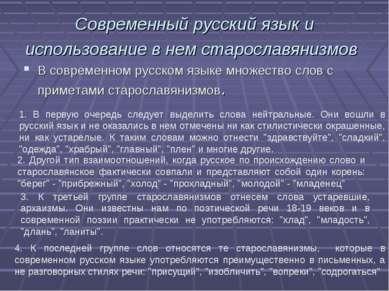 Современный русский язык и использование в нем старославянизмов В современном...