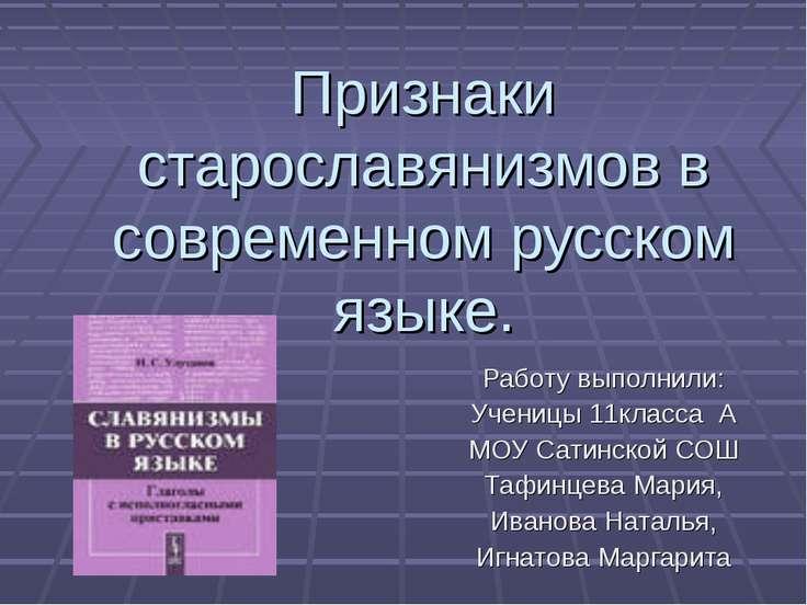 Признаки старославянизмов в современном русском языке. Работу выполнили: Учен...