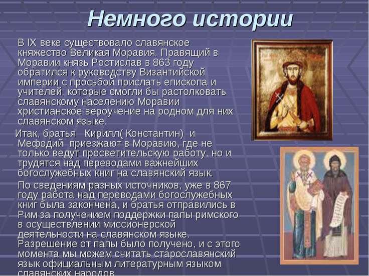 Немного истории В IX веке существовало славянское княжество Великая Моравия. ...