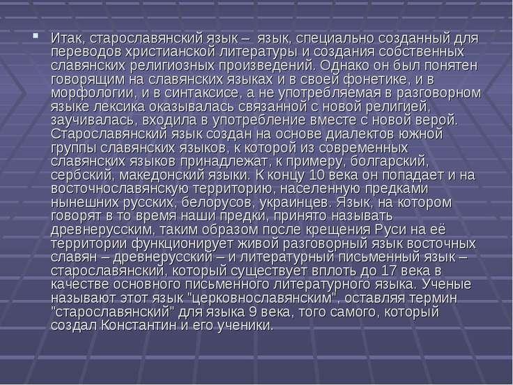 Итак, старославянский язык – язык, специально созданный для переводов христиа...