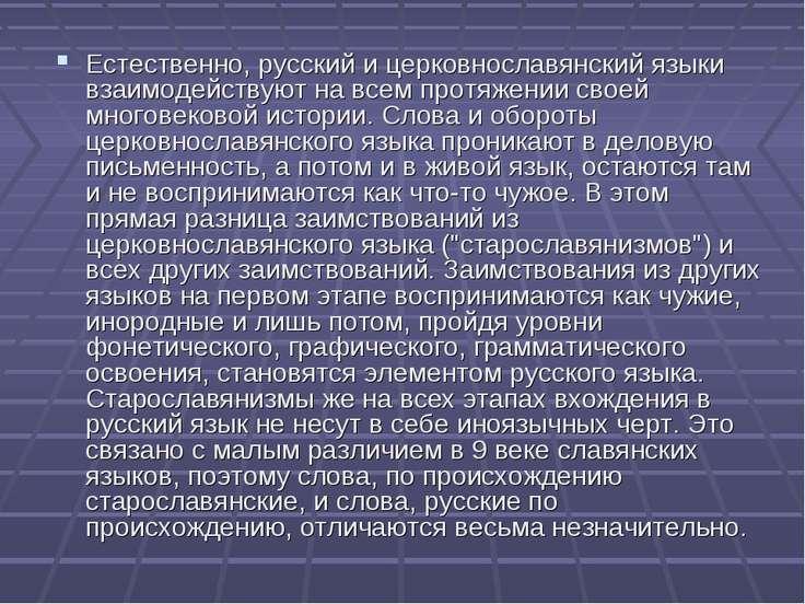 Естественно, русский и церковнославянский языки взаимодействуют на всем протя...