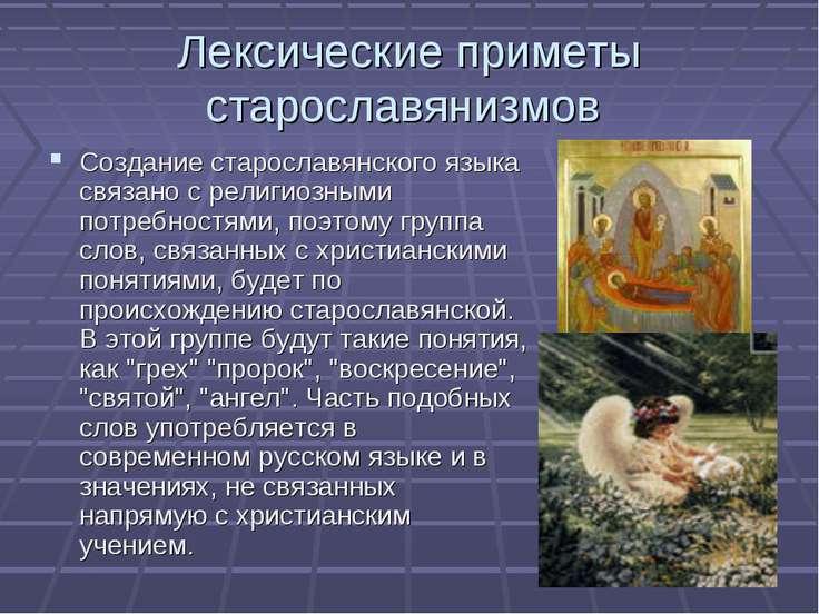 Лексические приметы старославянизмов Создание старославянского языка связано ...