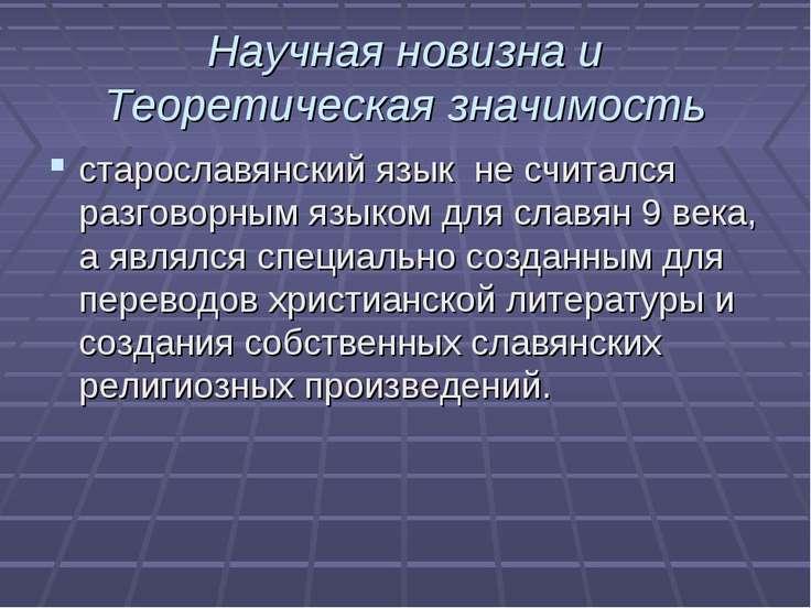 Научная новизна и Теоретическая значимость старославянский язык не считался р...