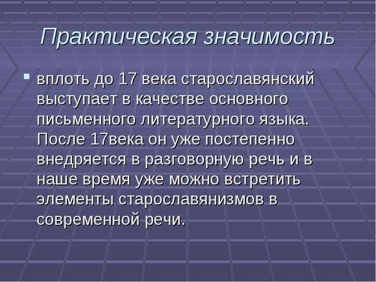 Практическая значимость вплоть до 17 века старославянский выступает в качеств...