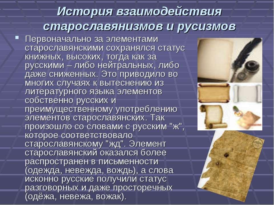 История взаимодействия старославянизмов и русизмов Первоначально за элементам...