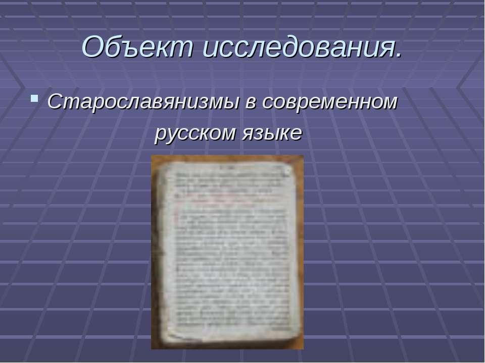 Объект исследования. Старославянизмы в современном русском языке
