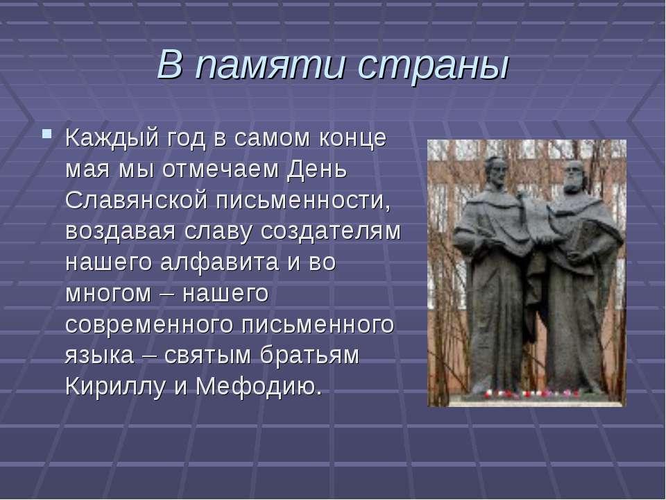 В памяти страны Каждый год в самом конце мая мы отмечаем День Славянской пись...