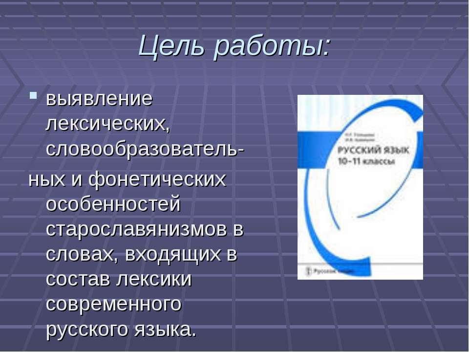 Цель работы: выявление лексических, словообразователь- ных и фонетических осо...