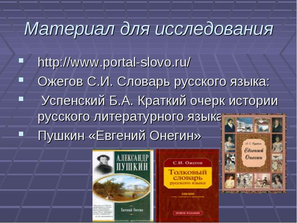 Материал для исследования http://www.portal-slovo.ru/ Ожегов С.И. Словарь рус...