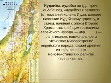 Иудаи зм, иуде йство (др.-греч. Ἰουδαϊσμός), «иудейская религия» (от названия...