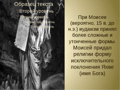 При Моисее (вероятно, 15 в. до н.э.) иудаизм принял более сложные и утонченны...