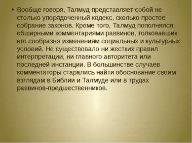 Вообще говоря, Талмуд представляет собой не столько упорядоченный кодекс, ско...