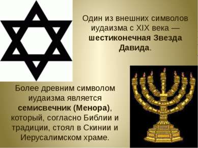 Один из внешних символов иудаизма с XIX века — шестиконечная Звезда Давида. Б...